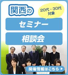 関西のセミナー・相談会