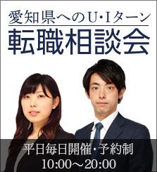 U・Iターン転職相談会